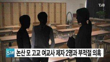 기간제 여교사, 제자 2명과 부적절한 관계 의혹 '발칵'