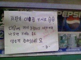 """""""다음에도 비타파워 나오면…"""" 귀염 살벌한 경고문 '폭소'"""