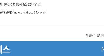 """""""어쩌면 그렇게 한(국)남(자)스럽니?""""…예스24 남혐 논란에 '탈퇴 릴레이'"""