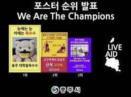 """""""충주시가 또…"""" 연말 포스터 이벤트 결과에 '폭소'"""