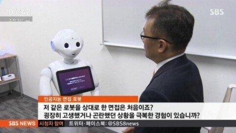 """""""기계가 날 평가한다면""""… 인공지능 면접관, 어떤가요?"""
