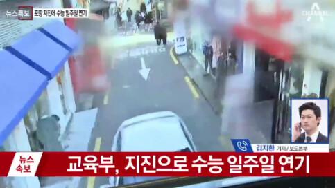 """""""포항 강진으로 사상 최초 수능 연기""""… 의견 엇갈려"""