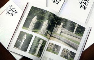 为纪念高丽建国1100周年,发行收录320多张高丽遗址照片的资料集《开城的历史和遗迹》