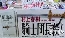 村上春樹長篇新作《騎士團長殺人事件》韓語版譯本即將發行