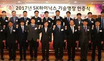 """SK海力士授予18名半導體老員工""""名匠""""稱號"""