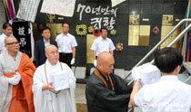 33具從日本回國的強征犧牲者遺骸得到安置