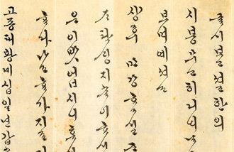 朝鮮王朝最後一名公主德溫公主的親筆書冊回到祖國懷抱