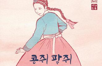 韓國版灰姑娘音樂劇《土豆女紅豆女》18日登上美國舞臺