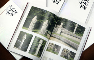 National Institute of Korean History publishes a book on Kaesong