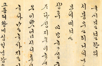 The handwritten book of Joseon's last princess returns home