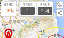 ハイブリッド地震早期警報システムとアプリを開発、ユーザー地域までの地震到達時間などを提供
