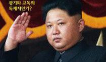 「孤独な独裁者」金正恩氏、なぜ外の世界に出てきたのか