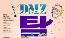 国楽とジャズを楽しみながら秋の夜を熱く、27日に坡州で「DMZ生まれ変わり平和フェスティバル」