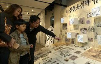 沈薫小説「常緑樹」の東亜日報連載初回の紙面に会う
