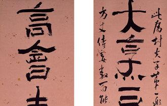 Z溪―大烹高會―且呼好共の3点の秋史の文字を宝物に予告