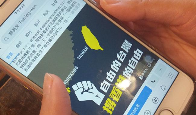 '홍콩시위'에 대만 청년들 박수, 왜?