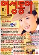 2002년 10월  466호