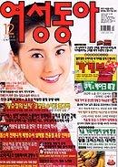 2002년 12월  468호