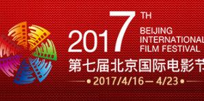 베이징 국제영화제, 한국 영화 한 편도 초청 안했다