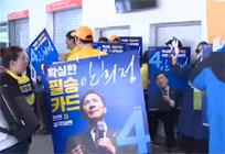 4번 타자, 아리랑 목동<br>후보별 응원가 열전