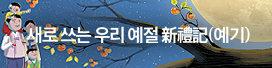 새로 쓰는 우리 예절 新禮記(예기)