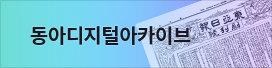 동아 디지털 아카이브
