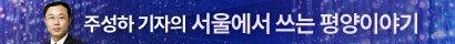 주성하 기자의 서울에서 쓰는 평양이야기