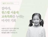 """""""서울대 시흥캠퍼스 물거품?"""" 애꿎은 배곧신도시 청약자들만 불안"""