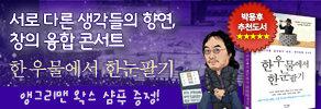 도서 <한 우물에서 한눈 팔기> 스크랩 이벤트