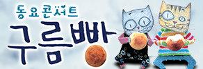 <동요콘서트 구름빵> 초대 이벤트
