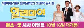 영화 <할리데이> 시사회 초대 이벤트