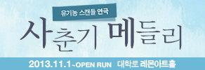 유기농 스캔들 연극 <사춘기 메들리> 초대 이벤트