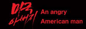 연극 <미국아버지> 초대 이벤트