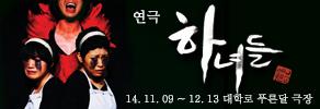 연극 <하녀들> 초대 이벤트
