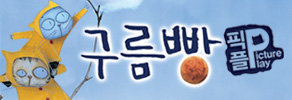 픽처플레이 <구름빵>초대 이벤트