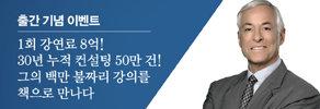 도서 <브라이언 트레이시 성공경영 시리즈> 출간 이벤트