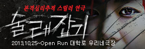 연극 <술래잡기> 초대 이벤트