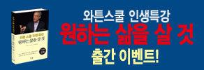 도서 [와튼스쿨 인생특강 ; 원하는 삶을 살 것] 출간 이벤트