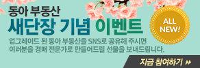 [동아 부동산 새단장] 기념 이벤트