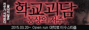 연극 [학교괴담-동상의 저주] 초대 이벤트