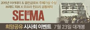 영화 [셀마] 초대 이벤트