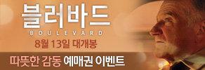 영화 [블라버드] 예매권 초대 이벤트