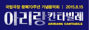 국립국장 광복 70주년 음악회 [아리랑 칸타빌레] 초대