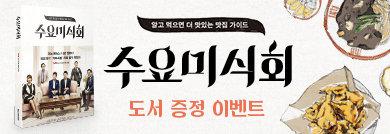 도서 [수요미식회] 출간 기념 이벤트