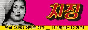 연극 [치정] 초대 이벤트
