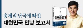 도서 [3년 후 한국은 없다] 출간 이벤트