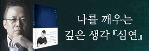 도서 [심연]  출간기념 이벤트
