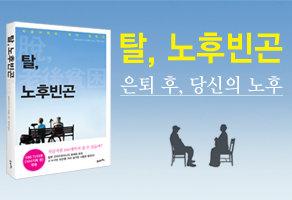 도서 [탈, 노후빈곤]  출간기념 이벤트