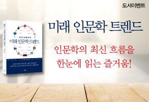 도서 [미래 인문학 트랜드] 출간 기념 이벤트