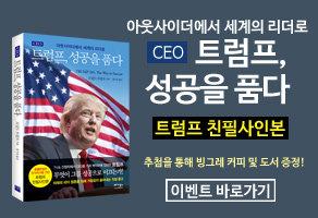 도서 [트럼프,성공을 품다]  당첨자 발표